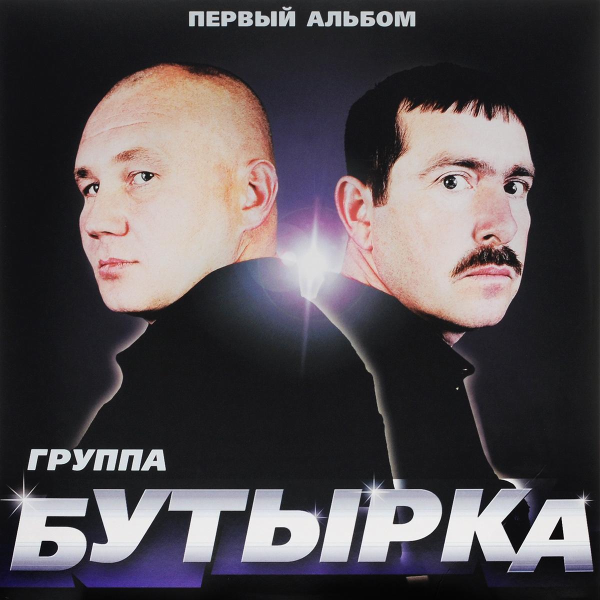 Zakazat.ru: Бутырка. Первый альбом (LP)