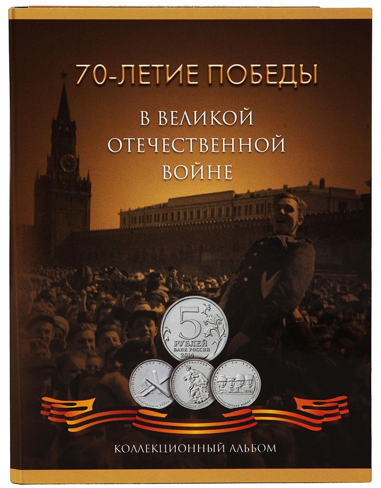 Коллекционный альбом для монет