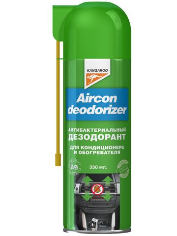 Очиститель системы кондиционирования Kangaroo Aircon Deodorizer, 330 мл355050Очиститель системы кондиционирования Kangaroo Aircon Deodorizer - дезодорант для кондиционера и обогревателя, который удаляет на 99,9% образовавшуюся плесень и бактерии. Благодаря сочетанию компонентов наносеребра (серебро - нано), убивает кишечную палочку, стафилококк, грибки и др. Обладает длительным антибактериальным действием. Удаляет неприятный запах кондиционера и предупреждает возникновение микроорганизмов, являющихся причиной неприятного запаха. Использование дезинфицирующего средства одобрено управлением по контролю за качеством пищевых и фармацевтических продуктов.