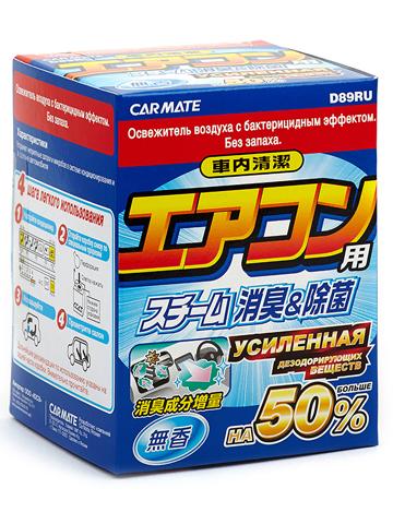 Устранитель неприятных запахов Carmate Airconditionar Deodorant Steam, 20 млD89RUУсиленная дымовая шашка Carmate Airconditionar Deodorant Steam помогает легко избавиться от неприятных запахов и защитить себя и своих близких от вредоносных бактерий на более продолжительный срок. Дымовая шашка не маскирует запахи, а устраняет причины их появления - бактерии, вирусы, грибки, скопившиеся в системе кондиционирования автомобиля. Бактерицидный эффект достигается благодаря использованию стабилизированного диоксида хлора.