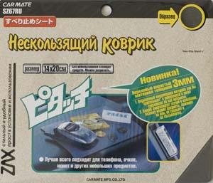 """Коврик противоскользящий Carmate """"Non Slip Sheet L"""", цвет: серый, 140 мм x 200 мм SZ67RU"""