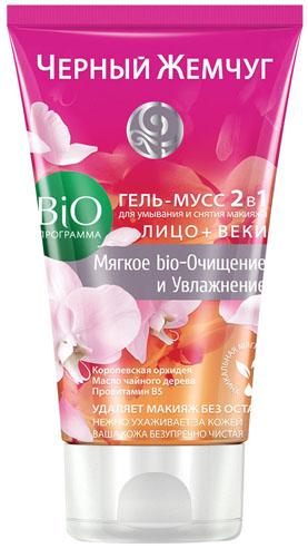 Черный Жемчуг Гель-мусс для умывания Мягкое bio-очищение и увлажнение 120 мл65501067Гель-мусс для умывания и снятия макияжа 2в1 Bio-программа - мягкое очищение и увлажнение. Королевская орхидея повышает мягкость и эластичность кожи, способствует интенсивному увлажнению. Масло чайного дерева устраняет сухость и раздражения, питая и смягчая кожу. Провитамин B5 придет лицу здоровый и сияющий вид. Идеально для чувствительной кожи. Товар сертифицирован.
