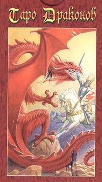 Карты Таро - мини Аввалон-Ло скарабео Таро Драконов. MD15MD15Дракон - это мифологический крылатый змей, существо, сочетающее в себе признаки разных животных. Существовали ли драконы на самом деле? Некоторые ученые полагают, что да. Во всяком случае, дракон или большой змей - олицетворение космических энергий и природной силы - наиболее распространенный символ среди народов и учений разных стран и времен. Во всех системах мифологических представлений дракон сохраняет три фундаментальных принципа, будучи их символом - это чистая первозданная природная энергия, инстинкт, хаос; четырех элементах или стихии в их образах: характерные черты рыбы - стихия Воды, четыре ноги - стихия Земли, крылья - стихия Воздуха, и огненное дыхание - стихия Огня; это конфликт между мужским и женскими принципами или персонификация одного из этих двух принципов. В Древнем Египте силы первозданного хаоса, непознанного и темного мира олицетворяет Змей Апоп. В скандинавской мифологии ту же космическую функцию выполняет Змей Ермунгард, живущий в океане и...