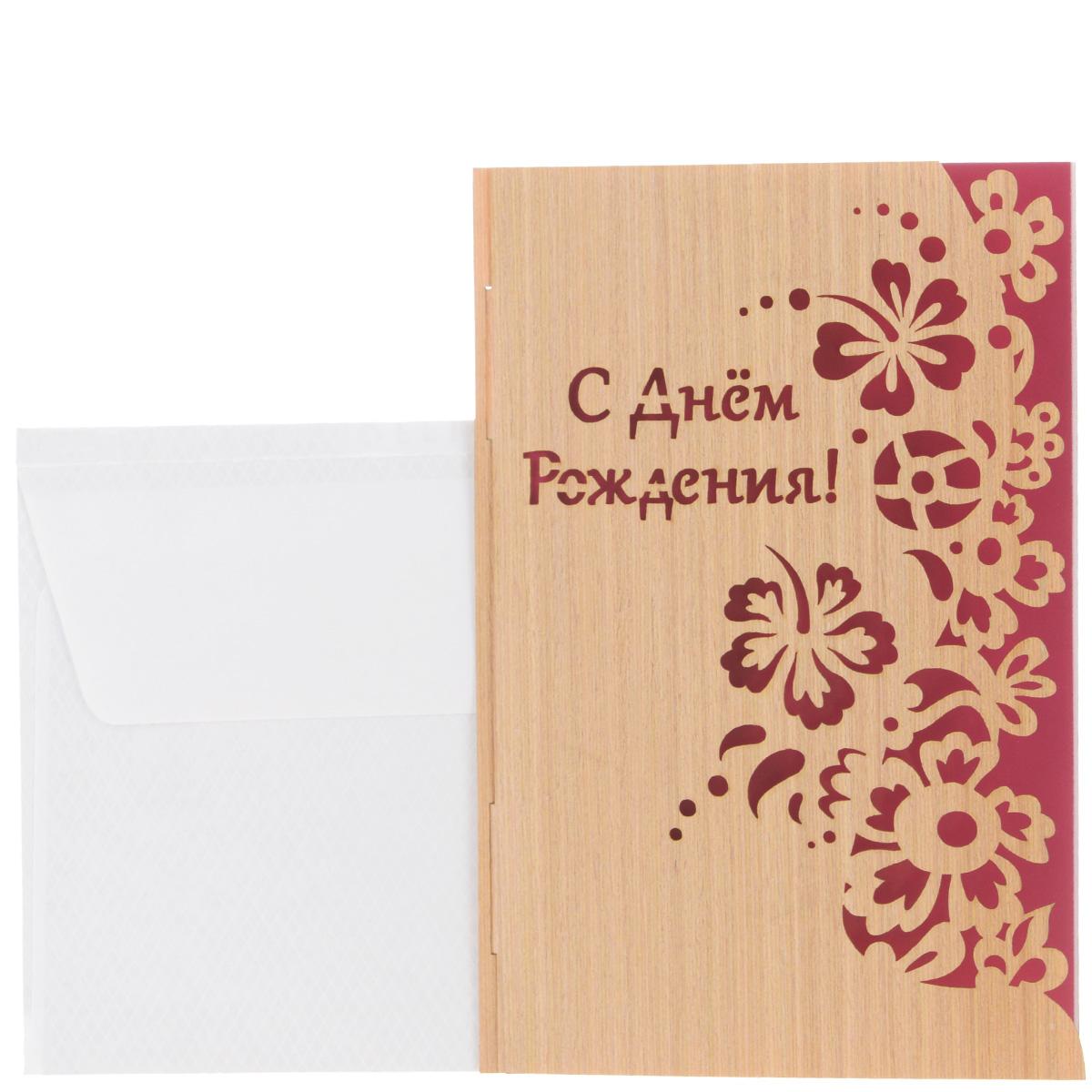 Открытка Караван-СТ С Днем Рождения!, с конвертом. ОМ01ОМ01