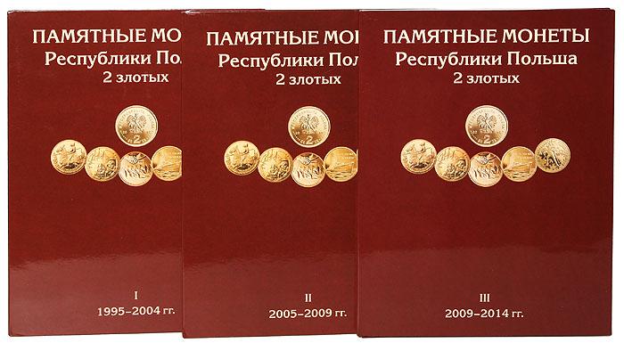 Альбом для памятных монет 2 злотых Республики Польша 1995-2014 годы. В 3 томах. Россия