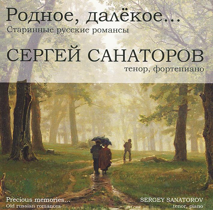 Сергей Санаторов. Родное, далёкое... Старинные русские романсы