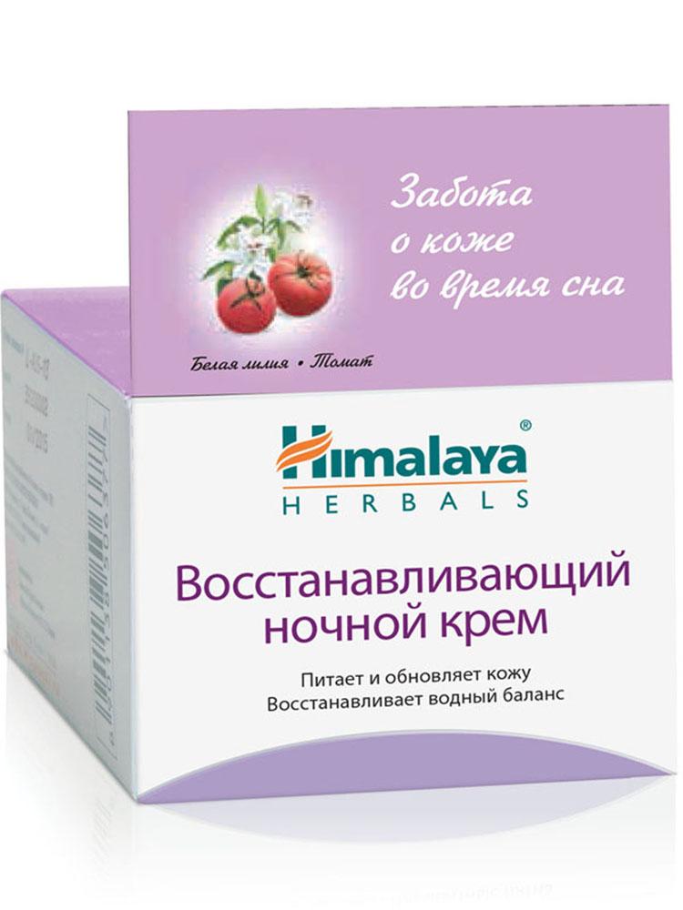 Himalaya Herbals Крем для лица, восстанавливающий, ночной, 50 мл38791145Легкая текстура крема мгновенно впитывается в кожу. Яблоко, лимон и томат, а также природные АНА-кислоты обновляют и восстанавливают кожу. Богатый витамином Е экстракт ростков пшеницы увлажняет и защищает. Экстракт белой лилии и витаминный комплекс улучшают процесс регенерации клеток кожи, обеспечивают интенсивное восстановление и питание в ночное время. Утром кожа выглядит отдохнувшей и обновленной. Товар сертифицирован.