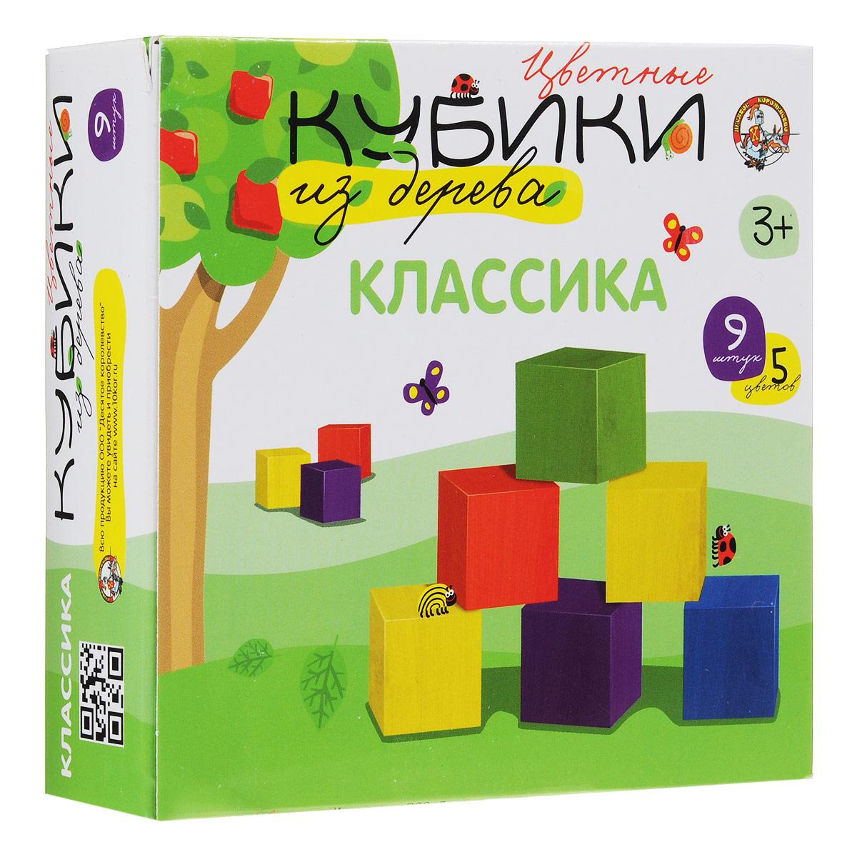 Десятое королевство Кубики Классика 9 шт01613Набор деревянных кубиков Классика включает в себя 9 кубиков 5 разных цветов, среди которых обязательно присутствуют основные, которые ребенок должен знать к 3 годам - красный, желтый, синий, зеленый. Кубики из дерева очень приятные на ощупь - гладкие и аккуратные. Игры с ними развивают мелкую моторику рук, цветовое восприятие и пространственное мышление. Кубики имеют идеально ровную форму куба с гранью 40 мм и ровными острыми углами без всякой дополнительной обработки. Это большой плюс в строительстве, так как такая форма дает ребенку возможность надежно ставить кубики друг на друга. Изучать цвета с кубиками - одно удовольствие, ведь их можно взять в руки, подержать, покрутить. Для покраски используется специальная краска для детских игрушек, поэтому кубики не только имеют яркие, насыщенные цвета, но и совершенно безопасны.