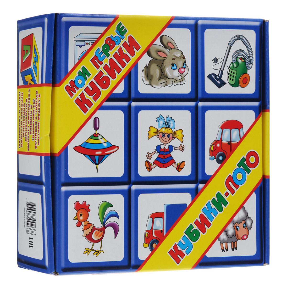 Набор кубиков Лото, с книжкой, 9 шт00266Такого необычного детского лото для самых маленьких вы еще не видели! На 9 больших выдувных кубиках наклеены простые понятные рисунки из 6 разных категорий: домашние и дикие животные, овощи, игрушки, электроприборы и транспортные средства. Играя, малыши познакомятся с обобщающими словами и научатся объединять предметы и героев в группы, а также узнают много нового и интересного об окружающем мире, потренируют память и произвольное внимание. В состав набора входит книжка с методикой занятий, правилами игр, а также с веселыми стихами, потешками и загадками про все картинки набора. Игровой набор Кубики-лото предназначен для детей от двух до шести лет. Кубики имеют закругленные края и полностью безопасны для жизни и здоровья ребенка, играющего без постоянного наблюдения взрослых. Авторская поддержка (Подробное описание, инструкция, фото и все вопросы, связанные с данной игрой). Не забывайте о возможности купить развивающие игры в интернет магазине производителя Десятое...