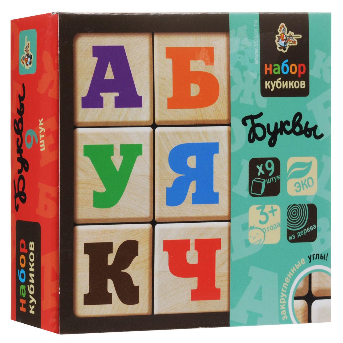 Набор кубиков Буквы, 9 шт01614Кубики «Буквы» выполнены из идеального материала для детской игрушки - дерева, он твердый и теплый на ощупь. Считается, что при контакте человека с деревом происходит активный биоэнергетический обмен и оно передает ему часть своей силы. Деревянная игрушка долговечна и безопасна, гладко отшлифована, все грани и углы закруглены. Обратите внимание малыша на яркие буквы и произносите их вслух, используйте кубики для различных построек, составляя простые слова, и вскоре ваш малыш сам начнет сооружать башни из знакомых слов. Рекомендуется для развития у детей логического мышления, развития памяти, координации движений.