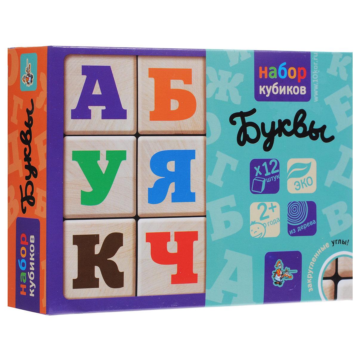 Набор кубиков Буквы, 12 шт. 0155201552Набор деревянных кубиков 12 штук с закругленными углами. Цветные буквы на неокрашеных кубиках. Набор представляет собой азбуку для малышей 3 года и старше на деревянных кубиках с буквами. Приятные на ощупь, хорошо отшлифованные кубики из вятской березы, с буквами, которые нанесены специальной краской, родом из Германии, могут стать первым шагом в освоении маленьким человечком всего богатства и многообразия русского языка. Размеры кубика 40 на 40 мм являются оптимальными для детской руки. Но при этом кубик из массива сухой березы весит почти 40 грамм. В отличие от многих других производителей, мы закруглили углы и все острые кромки кубиков, сделав набор максимально безопасным. При этом набор кубиков не стал золотым, а имеет разумную цену при абсолютно европейском качестве, которым, в принципе, можно гордиться. И несколько слов о цвете букв. Многие методисты считают, что буквы должны быть только черного цвета, но так как с ними согласны далеко не все детские педагоги и психологи,...