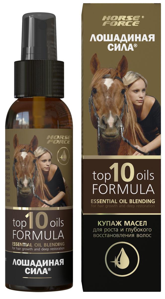 Лошадиная сила Купаж масел Top 10 Oils Formula, для роста и глубокого восстановления волос, 100 мл