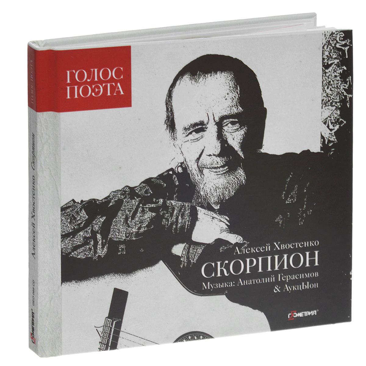 Издание упаковано в картонный DigiPack с 84-страничным буклетом-книгой, закрепленным в середине упаковки. Буклет содержит фотографии и дополнительную информацию на русском языке.