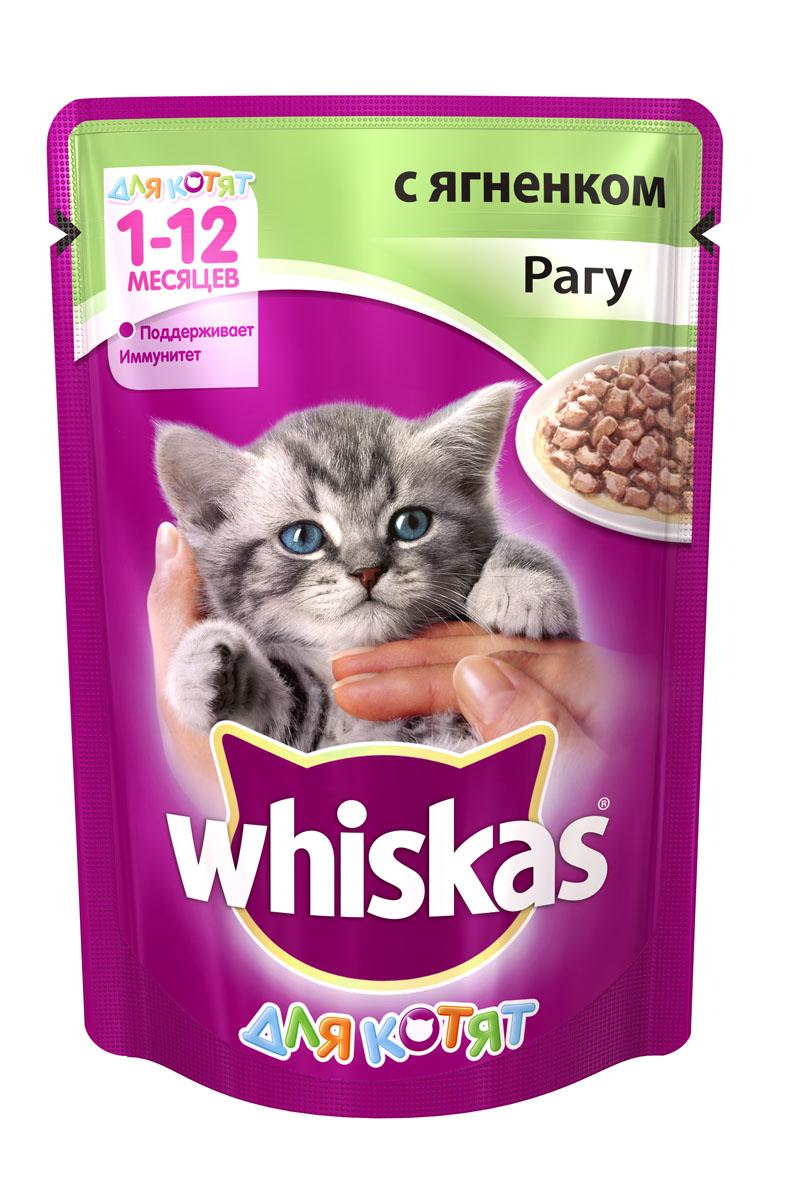Консервы для котят Whiskas, рагу с ягненком, 85 г10103В корме Whiskas для котят оптимально сбалансированы все элементы и питательные вещества, необходимые для котят в возрасте от 1 до 12 месяцев. Для долгой и активной жизни вашему маленькому любимцу необходимо правильно питаться с самых первых дней. Несмотря на то, что котенок ест понемногу, сил на игры и развлечения он тратит гораздо больше, чем взрослая кошка. Корм Whiskas для котят разработан специально с учетом особых потребностей растущего организма. Он каждый день снабжает организм котенка оптимально сбалансированными питательными веществами, необходимыми для правильного развития вашего малыша. Корм не содержит: сои, консервантов, ароматизаторов, искусственных красителей, усилителей вкуса. Состав: мясо и субпродукты (в том числе ягненок минимум 4%), растительное масло, злаки, таурин, витамины, минеральные вещества, антиоксиданты. Пищевая ценность в 100 г: белки - 9 г, жиры - 6 г, клетчатка - 0,3 г, зола - не менее 2,5...