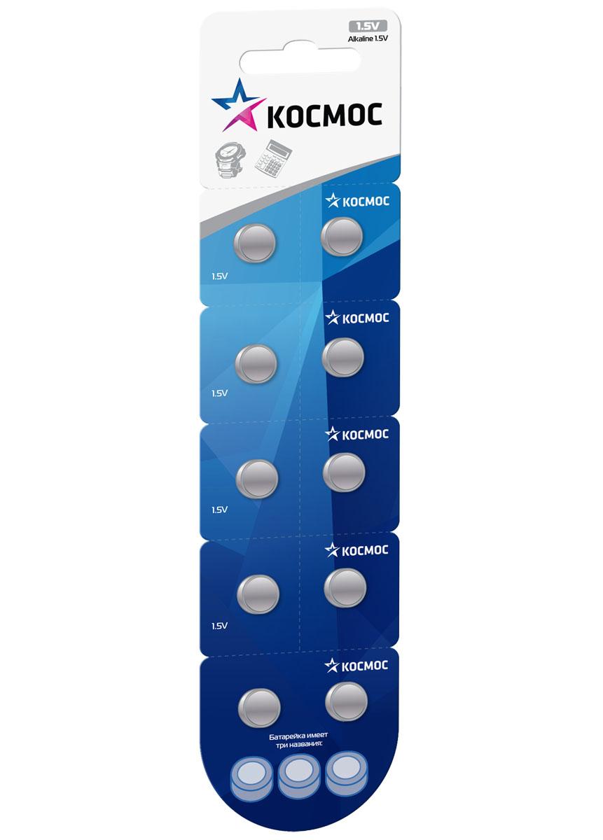 """Батарейка алкалиновая """"Космос"""", тип LR44 (G13), 1,5 V, 10 шт"""