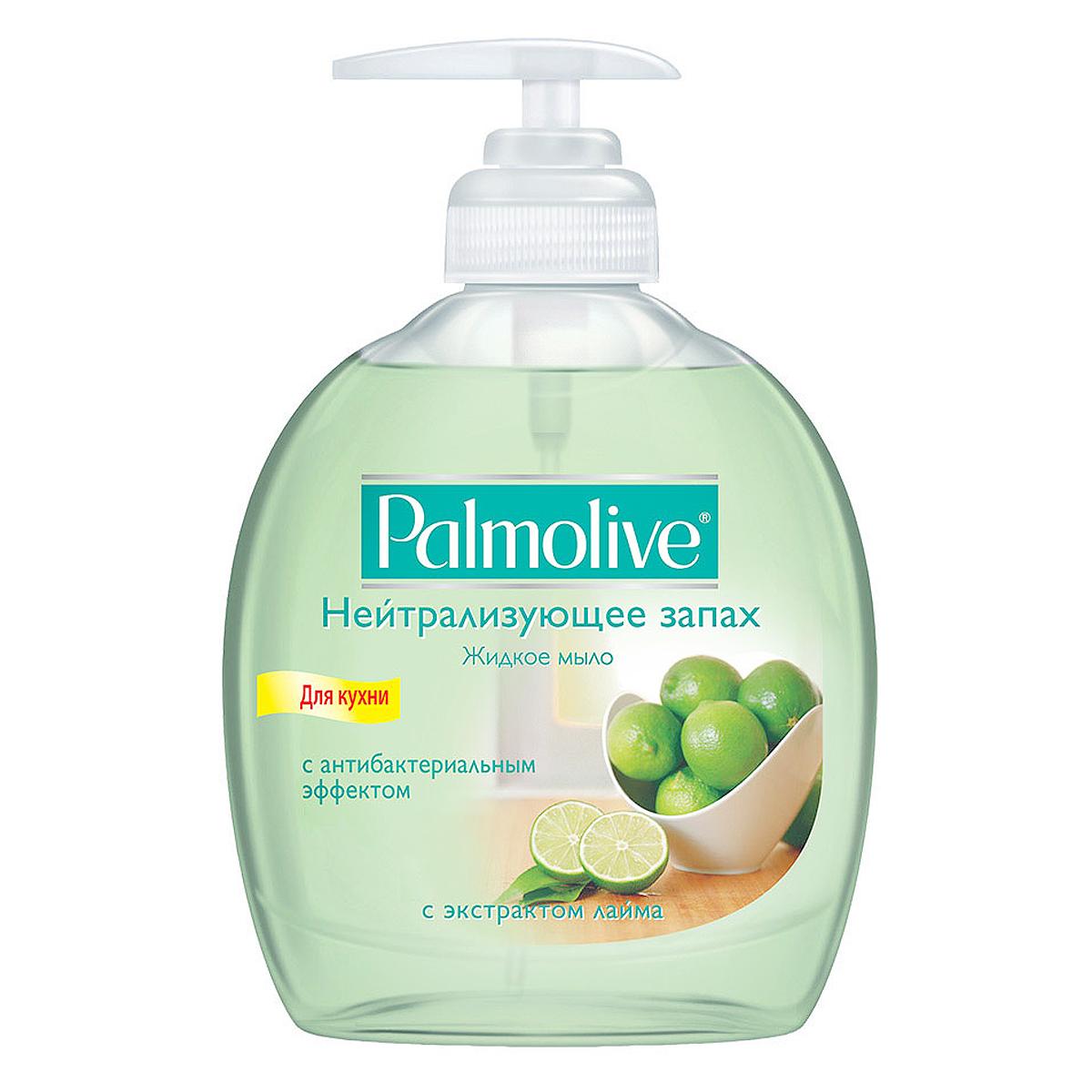 Palmolive Жидкое мыло для кухни, нейтрализующее запах, с антибактериальным эффектом, 300 млFTR22414Жидкое мыло для кухни Palmolive: - Очищает, освежает и защищает кожу рук; - Нейтрализует запахи, остающиеся после приготовления пищи; - Содержит экстракт лайма и натуральный антибактериальный компонент, который помогает удалять бактерии с ваших рук. Товар сертифицирован.