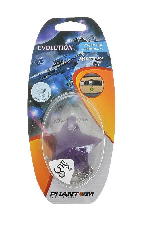 Ароматизатор для салона автомобиля Phantom Evolution, утренняя свежесть, цвет: фиолетовый3530Ароматизатор Phantom Evolution с ароматом утренней свежести выполнен в эксклюзивном дизайне в виде классической звезды из геля. Благодаря насыщенному аромату неприятные запахи в салоне эффективно нейтрализуются. Ароматизатор оснащен подвесным типом крепления. Аромат держится до 50 дней. Характеристики: Материал: гель. Размер: 6 см х 6 см. Размер упаковки: 19 см х 9 см х 2.