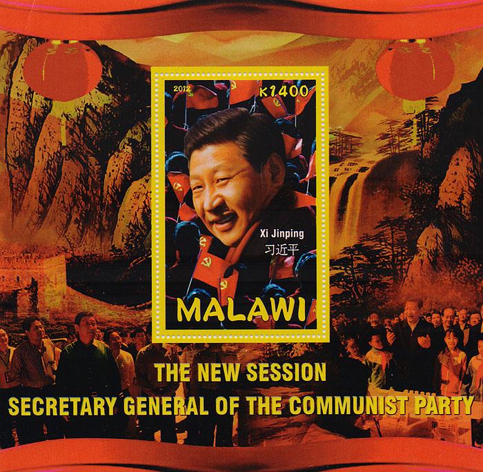 Почтовый блок Си Цзиньпин из серии Новая сессия генерального секретаря Коммунистической партии. Малави, 2012 год341937Почтовый блок Си Цзиньпин из серии Новая сессия генерального секретаря Коммунистической партии. Малави, 2012 год. Размер марки: 8 х 5 см. Размер блока: 14.5 х 15 см. Сохранность хорошая.