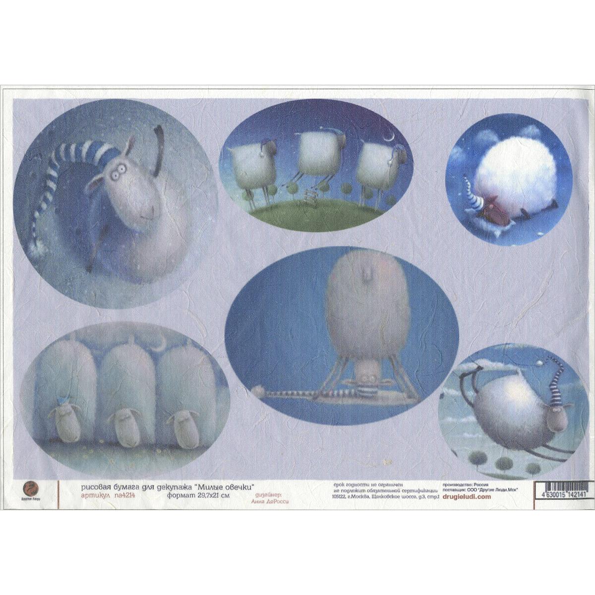 Рисовая бумага для декупажа Милые овечки, А494888Рисовая бумага для декупажа Милые овечки имеет в составе прожилки риса, которые очень красиво смотрятся на декорируемом изделии, придают ему неповторимую фактуру и создают эффект нанесенного кистью рисунка. Подходит для декора в технике декупаж на стекле, дереве, пластике, металле и любых других поверхностях. Не требует замачивания. Приклеивается путем нанесения клея поверх бумаги по направлению от центра к краям. Мотивы рисунка можно вырезать ножницами либо вырывать руками. Так же используется в технике скрапбукинг для декора страниц и обложек альбомов, бумагу можно пристрачивать на швейной машине.