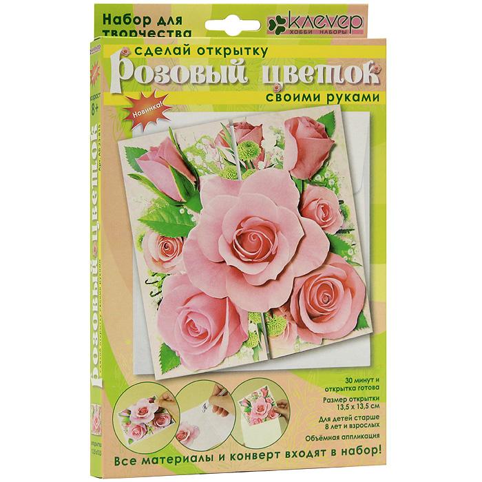 Набор для изготовления открытки Розовый цветокАБ 23-815Роза - непревзойденная царица цветов, воплощение красоты, величия и гармонии. Она воспета в поэзии как символ чистоты, нежности и совершенства. Розы на полотнах художников, в декоре интерьеров, резьбе, орнаментах на тканях, нарядах и прическах - эти великолепные растения способны украсить любой дом и сад, создавая вокруг себя атмосферу роскоши и праздника. Набор Розовый цветок поможет вам создать замечательную яркую открытку, декорированную объемными аппликациями в виде розовых роз. В набор входят: раскрывающаяся основа открытки, элементы для создания аппликации, конверт для открытки и двусторонний скотч. Работа с набором поможет ребенку развить координацию, мелкую моторику рук, аккуратность, а также научиться самостоятельно подбирать детали по их изображению и контуру и складывать трехмерное изображение из частей, составляя перспективу. Обращаем ваше внимание на то, что ножницы в комплект не входят. Приблизительное время работы: 30 минут.