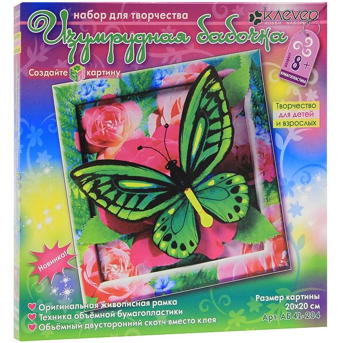 Набор для создания объемной картины Изумрудная бабочкаАБ 41-204С набором Изумрудная бабочка ребенок сможет самостоятельно создать оригинальную объемную картину с изумрудной бабочкой в центре. Набор включает: цветные элементы из бумаги, основу картины из картона, картонную рамку и двусторонний скотч. Необходимо наклеить скотч на рамки и основу картины, после чего расположить предварительно вырезанные элементы на картине так, как показано на упаковке, или на свой вкус. Изгибаем с помощью ручки или палочки крылья бабочки - и чудесная картина готова. Работа с набором поможет ребенку развить координацию, мелкую моторику рук, аккуратность, а также научиться самостоятельно подбирать детали по их изображению и контуру и складывать трехмерное изображение из частей, составляя перспективу. С давних времен художественное изображение бабочек существует во многих мировых культурах. Древние римляне говорили, что бабочки - это живые цветы, которые срывает ветер. Древние греки считали бабочку символом бессмертия души. Психея...