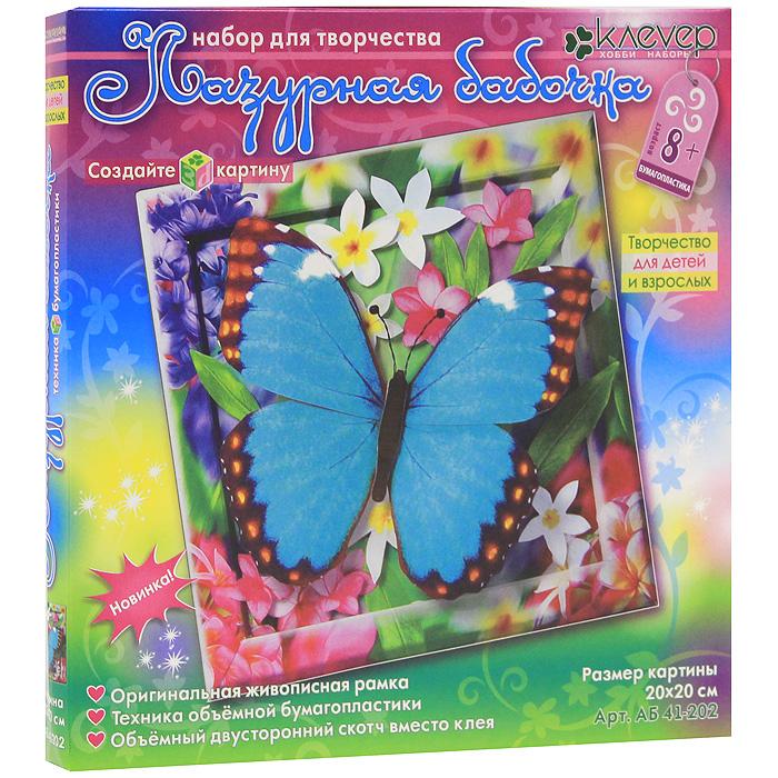Набор для создания объемной картины Лазурная бабочкаАБ 41-202С набором Лазурная бабочка ребенок сможет самостоятельно создать оригинальную объемную картину с лазурной бабочкой в центре. Набор включает: цветные элементы из бумаги, основу картины из картона, картонную рамку и двусторонний скотч. Необходимо наклеить скотч на рамки и основу картины, после чего расположить предварительно вырезанные элементы на картине так, как показано на упаковке, или на свой вкус. Изгибаем с помощью ручки или палочки крылья бабочки - и чудесная картина готова. Работа с набором поможет ребенку развить координацию, мелкую моторику рук, аккуратность, а также научиться самостоятельно подбирать детали по их изображению и контуру и складывать трехмерное изображение из частей, составляя перспективу. С давних времен художественное изображение бабочек существует во многих мировых культурах. Древние римляне говорили, что бабочки - это живые цветы, которые срывает ветер. Древние греки считали бабочку символом бессмертия души. Психея изображалась в...