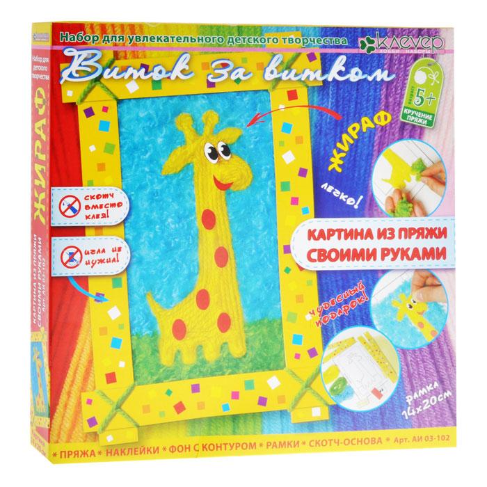Набор для создания картины из пряжи ЖирафАИ 03-102С помощью набора ЖираФ ваш ребенок сможет создать красочную картину из пряжи с изображением забавного жирафа. В набор входит все необходимое: пряжа трех цветов, четыре элемента картонной рамки, картонный фон с контуром, тонкий и объемный двусторонний скотч и наклейки. Техника наклеивания пряжи виток за витком, кусочками или россыпью понравится ребенку своей простотой, разовьет мелкую моторику его пальчиков, усидчивость и аккуратность. Результатом работы станет красивая и оригинальная картина из пряжи, напоминающая тканый ковер, которая доставит ребенку удовольствие.