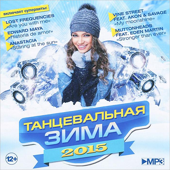 Танцевальная зима 2015 (mp3) 2014 MP3 CD