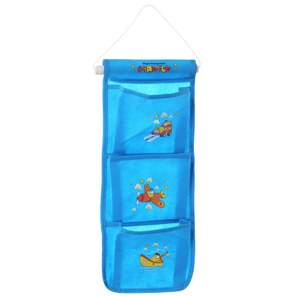 Кармашки на стену Sima-land Для нашего мальчика, цвет: синий, 3 шт139983Кармашки на стену Sima-land Для нашего мальчика, изготовленные из текстиля, предназначены для хранения необходимых вещей, множества мелочей в гардеробной, ванной, детской комнатах. Изделие представляет собой текстильное полотно с тремя пришитыми кармашками. Благодаря пластиковой планке и шнурку, кармашки можно подвесить на стену или дверь в необходимом для вас месте. Кармашки декорированы изображениями машинки, самолета и парохода. Этот нужный предмет может стать одновременно и декоративным элементом комнаты. Яркий дизайн, как ничто иное, способен оживить интерьер вашего дома.