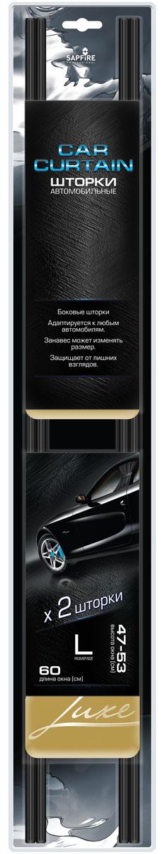 Шторки автомобильные Sapfire, цвет: бежевый, для окон высотой 47-53 см, 2 штSCA-0002LАвтомобильные шторки Sapfire защищают от солнечных лучей, предотвращают нагрев салона, создают удобные условия для поездки, защищают от лишних взглядов. Адаптируются к любым автомобилям.