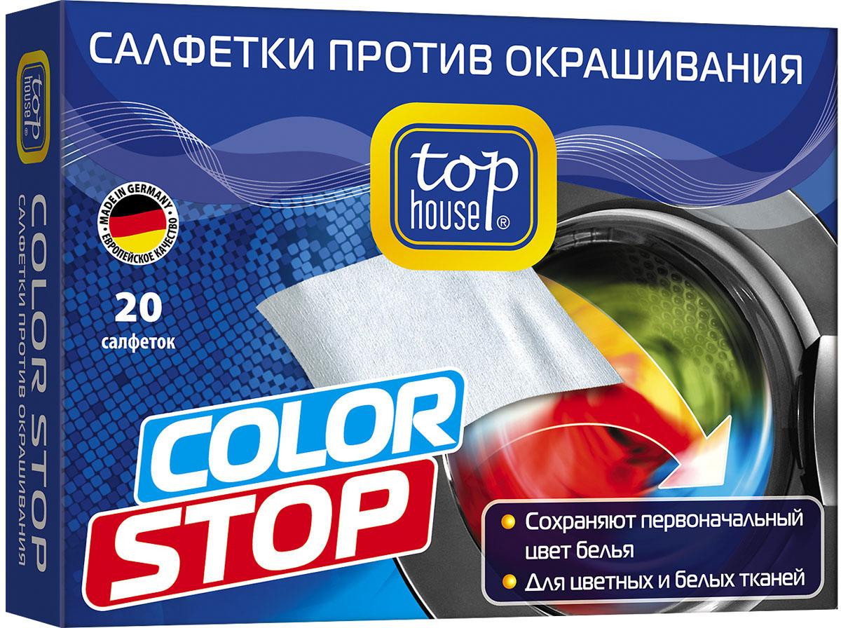 Салфетки против окрашивания Top House Color Stop, 20 шт - Top House350200Салфетки против окрашивания Top House Color Stop изготовлены по современной технологии с учетом рекомендаций ведущих производителей стиральных машин. Специальный материал салфеток предотвращает окрашивание белья при стирке, задерживая на своей поверхности излишний краситель, попавший в моющий раствор с цветных тканей, подверженных линьке. Салфетки подходят для стирки одежды и белья при любых температурах и программах в автоматических стиральных машинах. Могут использоваться при ручной стирке. Благодаря салфеткам COLOR STOP можно вместо двух стирок, отдельно белое и отдельно цветное белье, провести одну стирку, что позволит меньше платить за электроэнергию, воду и увеличит ресурс стиральной машины. Материал: модифицированная вискоза. Комплектация: 20 шт.
