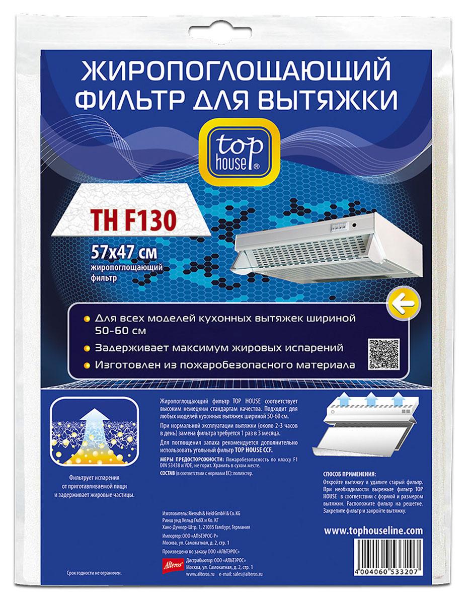 Жиропоглощающий фильтр для вытяжки Top House, TH F130, 57 см х 47 см