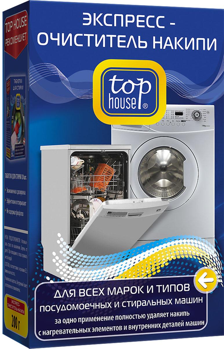 Экспресс-очиститель накипи Top House для посудомоечных и стиральных машин, 200 г391695Экспресс-очиститель накипи Top House изготовлен в Германии по современной технологии с учетом рекомендаций крупнейших производителей стиральных и посудомоечных машин. За одно применение полностью удаляет накипь с нагревательных элементов и внутренних деталей. Продлевает срок службы машин. Сокращает потребление электроэнергии и время выполнения программ. Рекомендуется использовать от 1 до 4 раз в год. Подходит для всех марок и типов посудомоечных и стиральных машин. Состав: более 30% лимонная кислота, 15-30% карбамид. Вес: 200 г. Товар сертифицирован.