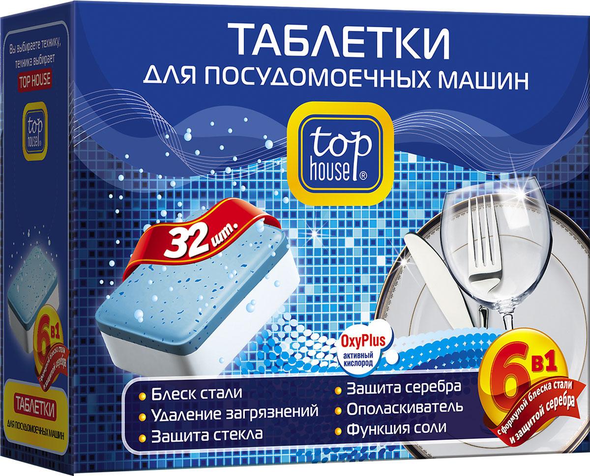 Таблетки для посудомоечных машин 6 в 1 Top House, 32 х 20 г392296Таблетки для посудомоечных машин 6 в 1 Top House изготовлены в Италии по современной технологии с учетом рекомендаций ведущих производителей посудомоечных машин. Для придания особого блеска посуде и столовым приборам из нержавеющей стали в состав таблеток добавлена новая формула блеск стали. Формула защиты стекла защищает стеклянную посуду от пятен и помутнений. Входящий в состав активный кислород OxyPlus эффективно очищает любые, даже застарелые загрязнения. Функция ополаскивателя не оставляет на посуде разводов и известковых пятен. Функция защиты серебра защищает столовое серебро от потемнения. Функция соли смягчает воду и защищает внутренние детали от накипи. Таблетки удобны в применении, не содержат хлор и другие агрессивные компоненты, бережно относятся к посуде с росписью. Состав: более 30% фосфаты; 5-15% отбеливатель на кислородной основе; менее 5% фосфонаты, неионные ПАВ, поликарбоксилаты; энзимы (амилаза, протеаза), ароматизатор. ...