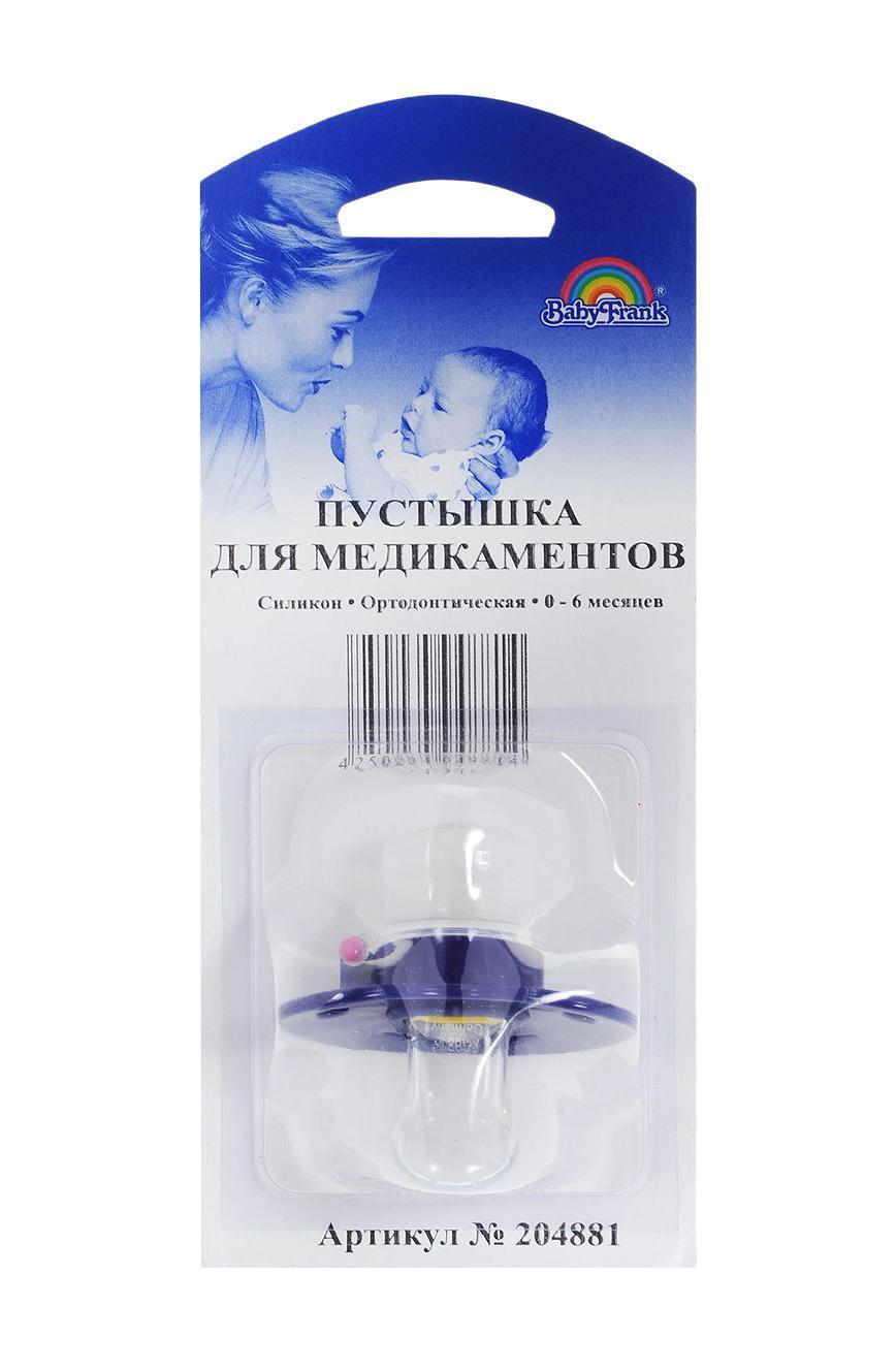 Пустышка силиконовая для медикаментов Baby-Frank, ортодонтическая, от 0 до 6 месяцев, цвет: синий204881Пустышка предназначена для введения жидких и растворенных медикаментов. - Состоит из соски с отверстием для вытекания медикаментов, диска-нагубника, шарнира, емкости для медикаментов. - Пустышка обеспечивает мягкое введение и точную дозировку лекарства. - Успокаивающий эффект при сосании. - Отсутствует опасность проглотить разборные части. - Произведена из лучшего, клинически проверенного материала. - Небьющаяся, стойкая к кипячению. - Нагубник с тремя отверстиями предотвращает скопление слюны. - Пустышки компании Baby-Frank производятся согласно строгому европейскому стандарту качества и безопасности, с учетом анатомических особенностей малышей.