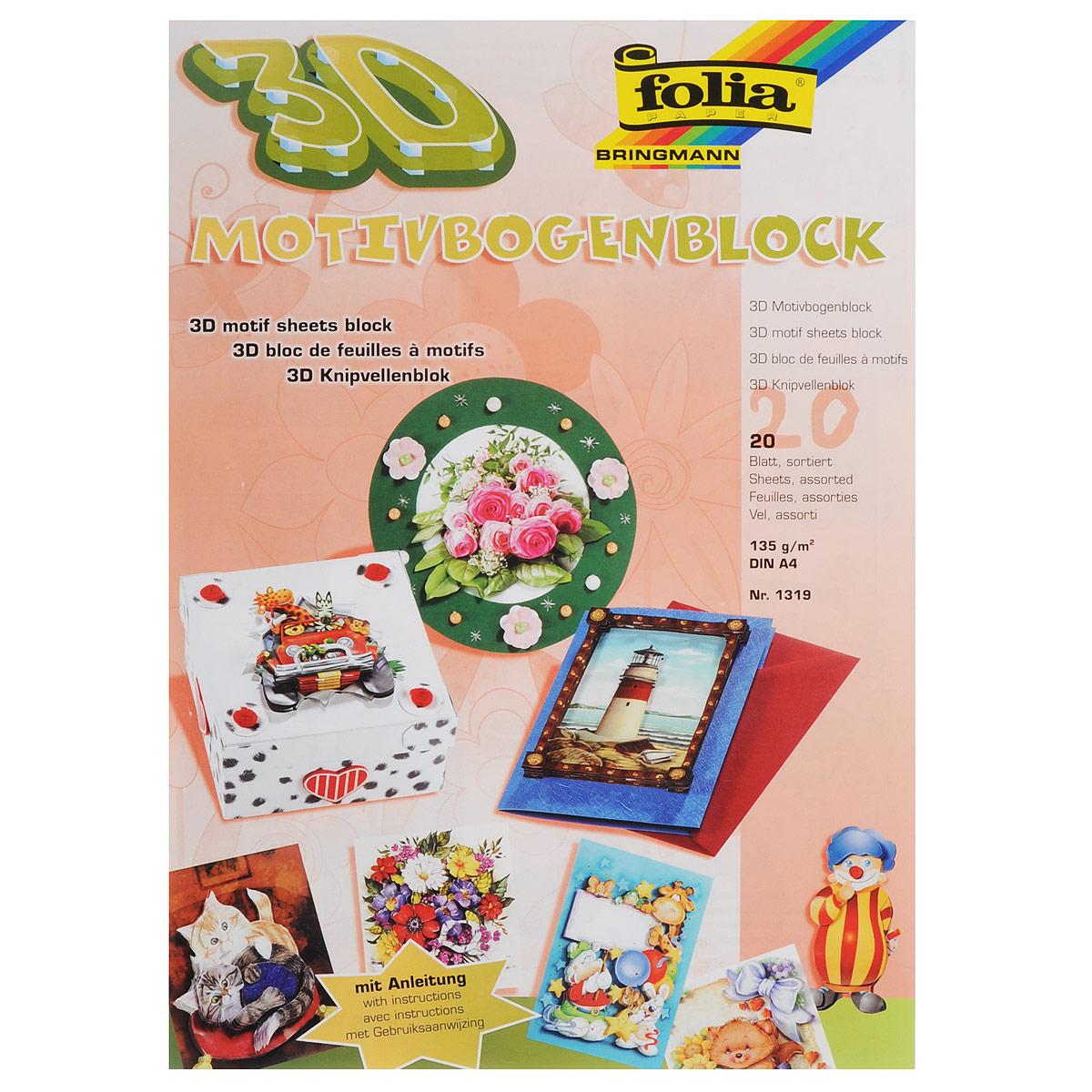 Набор для создания 3D аппликаций Folia, 20 листов7707971Набор для создания 3D аппликаций Folia включает в себя 20 листов с рисунками разных дизайнов и размеров для создания 40 мотивов декорирования и украшения поздравительных открыток и карточек, подарков. Набор наклеек Folia даст вам вдохновение, которое изменит вашу жизнь и поможет погрузиться в мир ярких красок, фантазий и творчества. Количество листов с наклейками: 20. Размер листа: 29,5 см х 21 см. Количество мотивов: 40. Уважаемые покупатели! Обращаем ваше внимание на то, что двусторонний скотч, с помощью которого открытки прикрепляются к поверхности, в набор не входит.