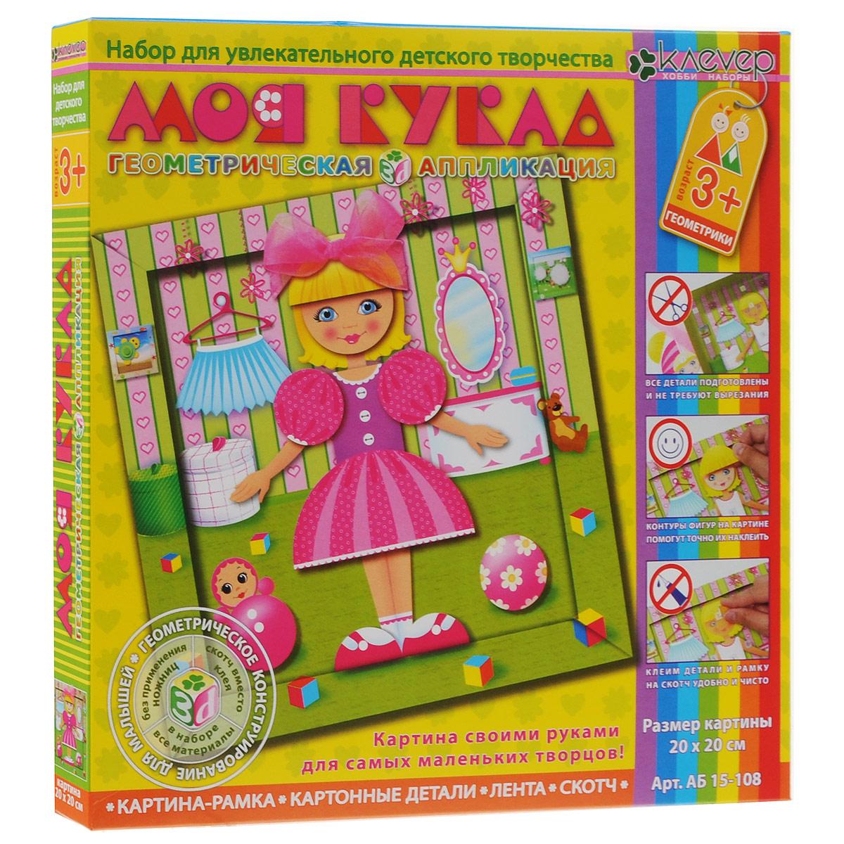 Набор для создания геометрической аппликации Моя куклаАБ 15-108Набор для создания геометрической аппликации Моя кукла позволит вашему малышу своими руками создать яркую картину с изображением очаровательной куколки в кукольном домике. Набор включает в себя готовые детали из картона, капроновую ленту, картонную подставку и двусторонний объемный и тонкий скотч. Все детали подготовлены и не требуют вырезания. Инструкция расположена на тыльной стороне упаковки. Набор является не только замечательным подарком, но и увлекательным методическим пособием, развивающим способности ребенка младшего дошкольного возраста. Конструирование из бумаги помогает развивать пространственное воображение, совершенствует моторику, тренирует речь, память, внимательность и аккуратность. Несложный и веселый творческий процесс непременно подарит ребенку массу удовольствия. А готовая картина с изображением трогательной куклы с бантиком украсит интерьер детской комнаты, а также станет предметом гордости малыша. Благодаря наборам из серии...