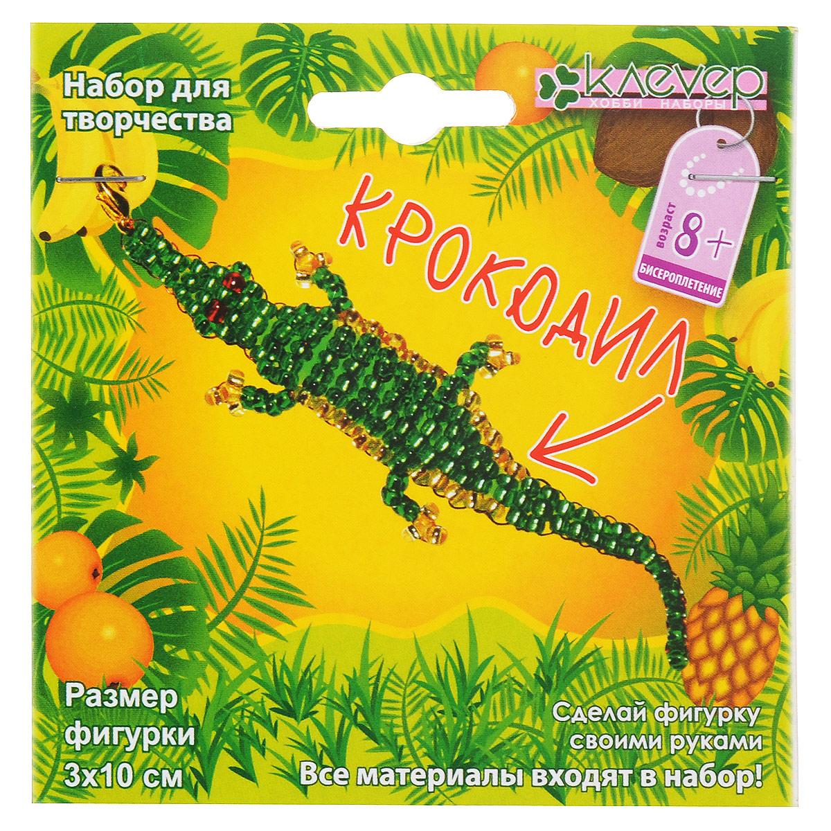 Набор для создания фигурки из бисера КрокодилАА 05-502Набор для создания фигурки из бисера Кролик поможет ребенку познакомиться с основами плетения из бисера и своими руками создать фигурку в виде крокодила. Набор включает в себя цветной бисер, проволоку для бисероплетения и карабин. Инструкция на русском языке расположена на внутренней стороне упаковки. Несложный процесс бисероплетения принесет ребенку удовольствие, поможет развить мелкую моторику, творческое мышление и воображение, а самодельная фигурка станет замечательным талисманом или красивым подарком на любой праздник. Бисероплетение - один из самых старинных видов рукоделия, известных с того времени, когда в Африке зародилось человечество. Различные техники, существующие в бисероплетении, позволяют создать уникальные изящные изделия. Бисероплетение - это занимательное хобби, реализация творческих способностей, возможность создания неповторимого индивидуального подарка.