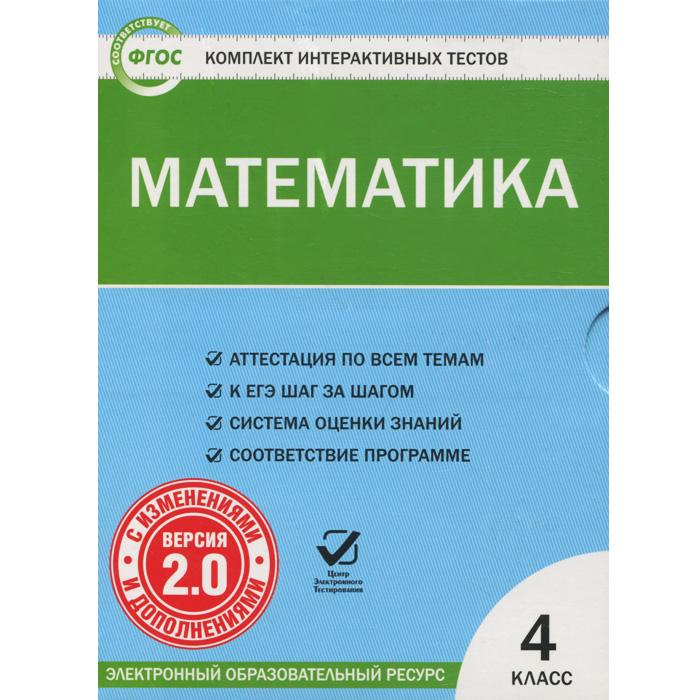 Математика. 4 класс. Версия 2.0. Комплект интерактивных тестов