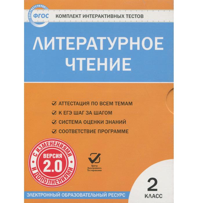 Литературное чтение. 2 класс. Версия 2.0. Комплект интерактивных тестов