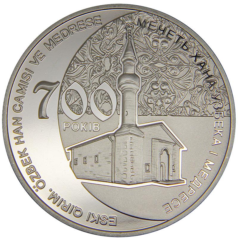 Монета номиналом 5 гривен 700 лет мечети хана Узбека и медресе. Нейзильбер. Украина, 2014 год304329Материал: Нейзильбер. Диаметр: 35 мм. Тираж, шт.: 20000. Качество: АЦ.