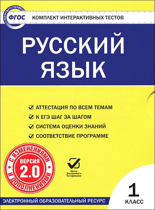 Русский язык. 1 класс. Версия 2.0. Комплект интерактивных тестов