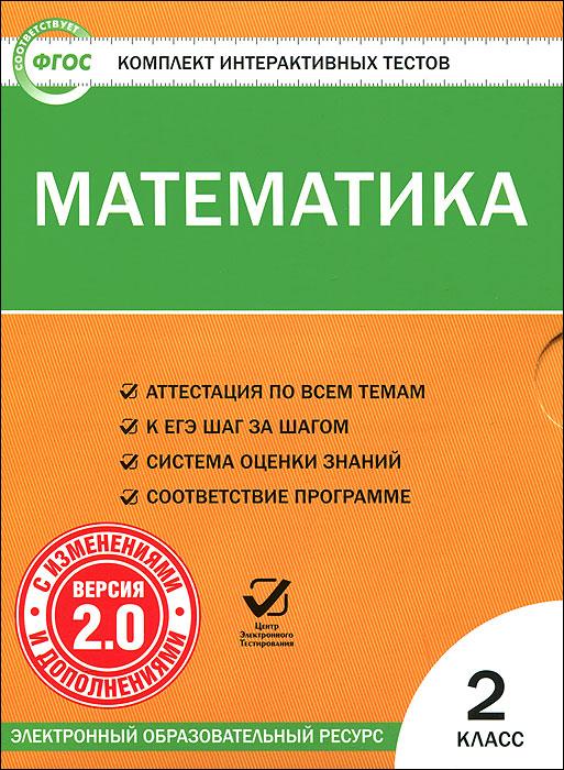 Математика. 2 класс. Версия 2.0. Комплект интерактивных тестов, Центр Электронного Тестирования