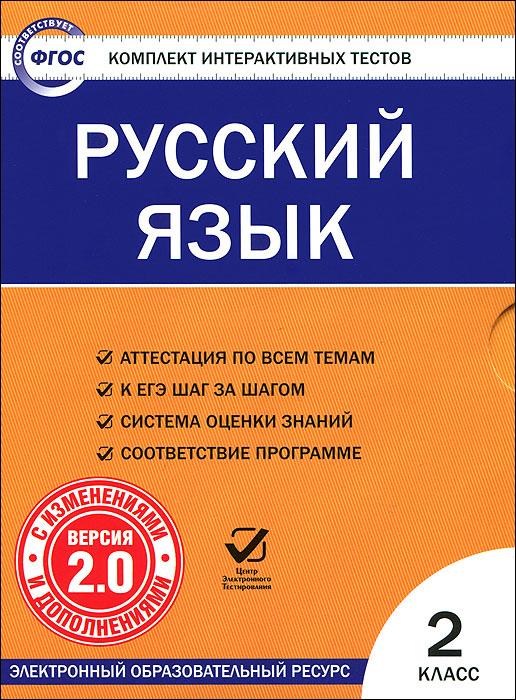 Русский язык. 2 класс. Версия 2.0. Комплект интерактивных тестов