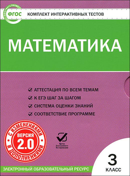 Математика. 3 класс. Версия 2.0. Комплект интерактивных тестов, Центр Электронного Тестирования