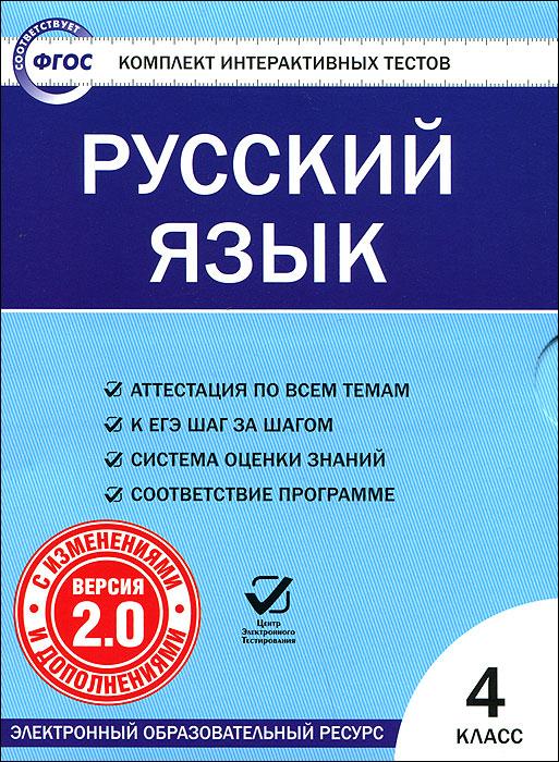 Русский язык. 4 класс. Версия 2.0. Комплект интерактивных тестов