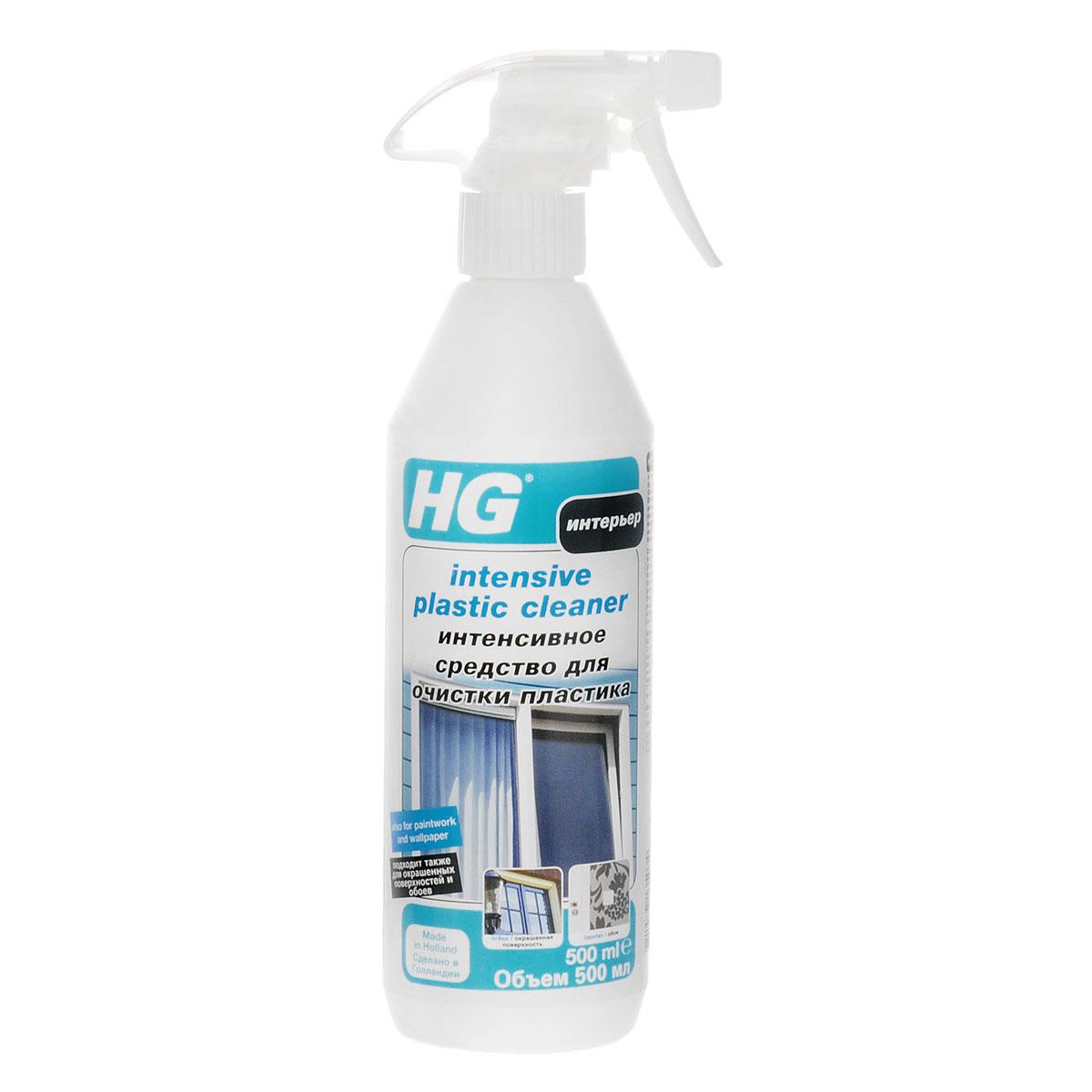 Средство HG для очистки пластика, обоев и окрашенных стен, 500 мл209050161Интенсивное чистящее средство HG для удаления следов атмосферных осадков, никотиновых пятен, пыли и других въевшихся загрязнений не вызывает обесцвечивания поверхности. Идеально подходит для очистки поверхностей из пластмассы и пластика (подоконник, оконные рамы, МДФ, ламинированный пластик), моющихся обоев, плакирования, жалюзи. Применение: для пластмассовых поверхностей, моющихся обоев. Инструкции по применению: Поверните насадку спрея в четверть оборота в положение STREAM/SPRAY, нанесите средство непосредственно на поверхность либо с помощью матерчатой салфетки и оставьте действовать несколько минут. Затем протрите поверхность бумажным полотенцем или матерчатой салфеткой. Для удаления въевшихся загрязнений оставьте средство действовать на 10 минут. По окончании очистки поверните насадку спрея в положение OFF.