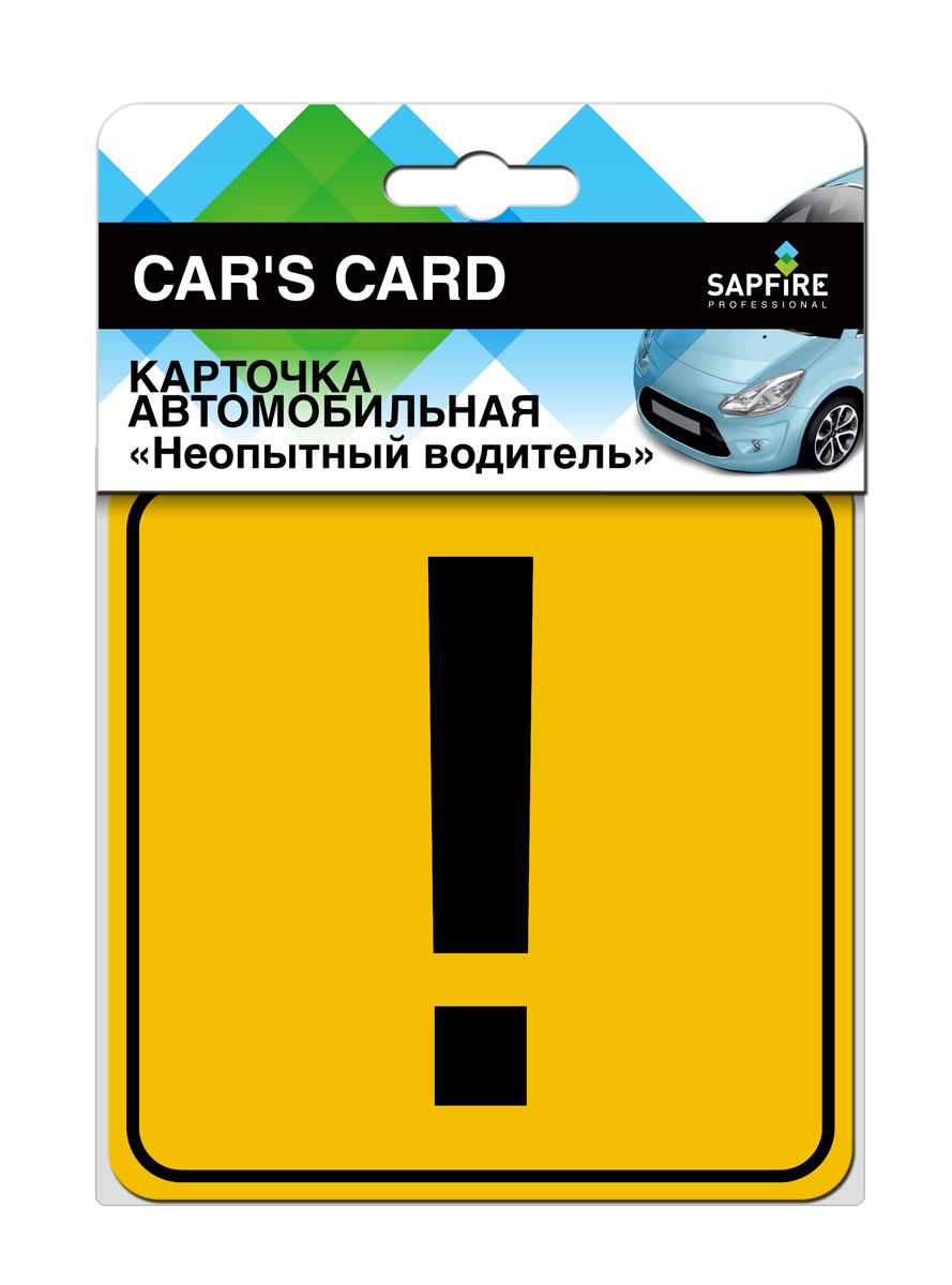 Карточка автомобильная Sapfire
