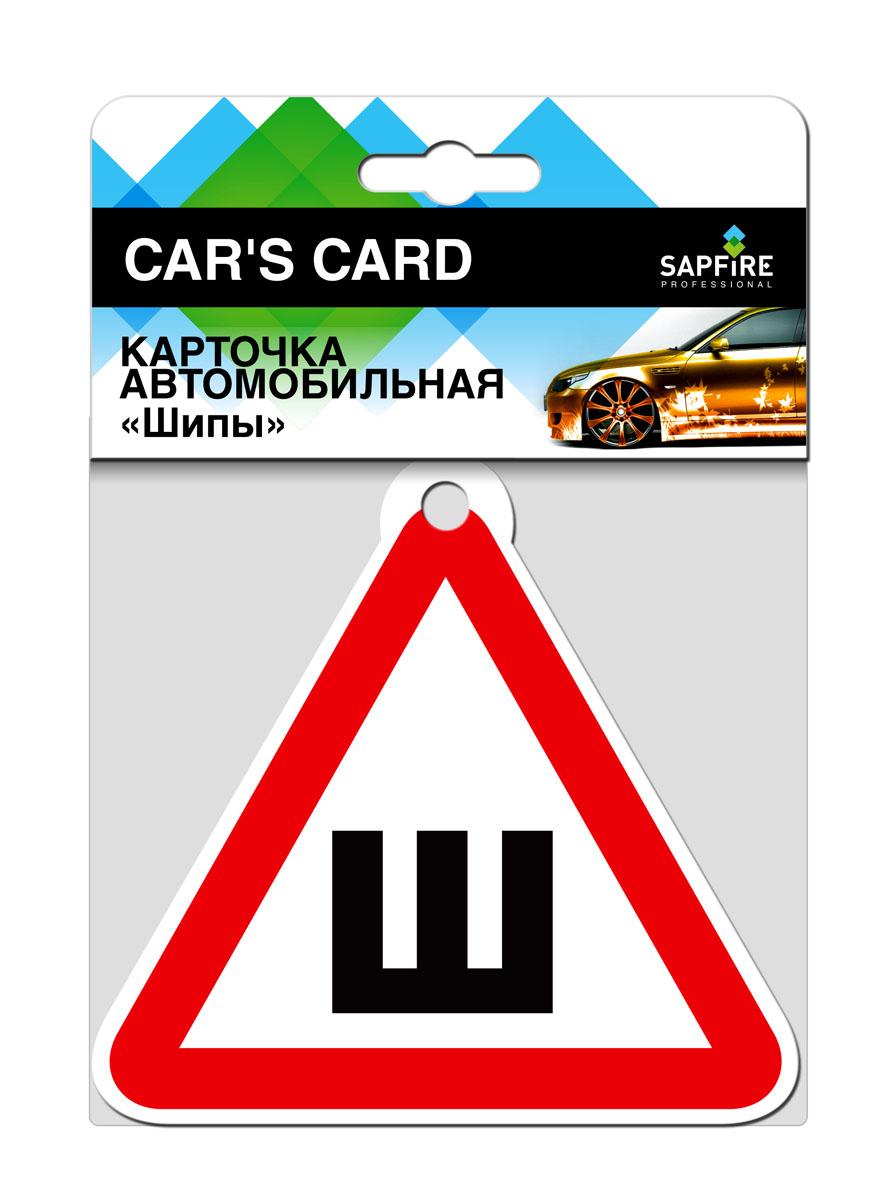Карточка автомобильная Sapfire ШипыSCH-0733Автомобильная карточка Sapfire сообщит автовладельцам о том, что у вас шипованная резина. Выполнена из ПВХ. Крепится на стекло с помощью присоски (входит в комплект).