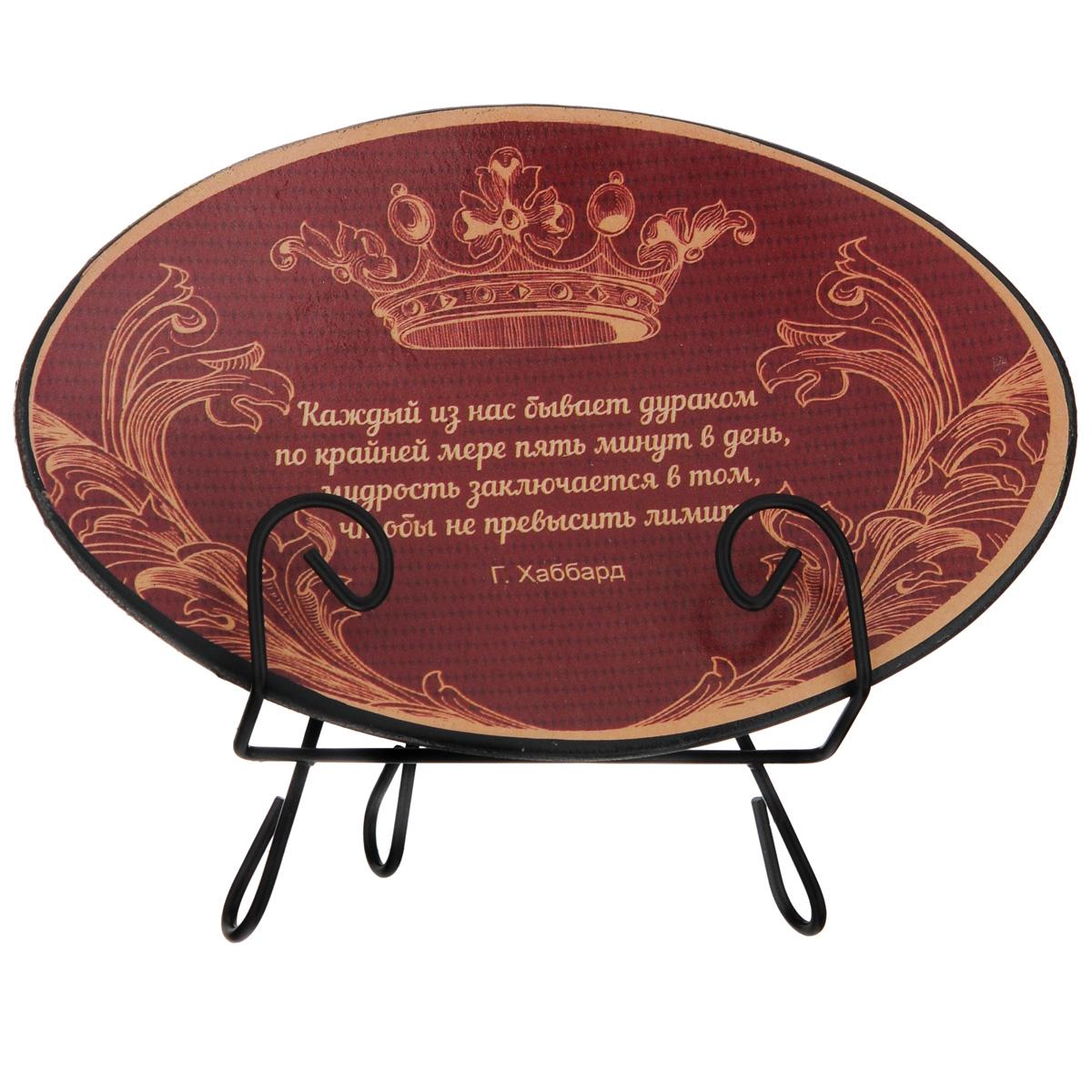 Тарелка декоративная Г. Хаббард, на подставке, 15 см х 10 см36243Декоративная тарелка на подставке станет прекрасным дополнением к декору практически любого помещения, будь то кухня, столовая, гостиная, холл или рабочий кабинет. Тарелка выполнена из доломитовой керамики, подставка в виде треноги, благодаря которой сувенир удобно и быстро располагается на любой горизонтальной поверхности, - из черного металла. Поверхность декорирована изображением короны, а также цитатой Г.Хаббарда: Каждый из нас бывает дураком по крайней мере пять минут в день, мудрость заключается в том, чтобы не превысить лимит. Очаровательная декоративная тарелка - замечательный подарок друзьям и близким людям. Размер тарелки (без подставки): 15,2 см х 10 см х 1,5 см. Размер сувенира с подставкой: 15,2 см х 8 см х 12 см.